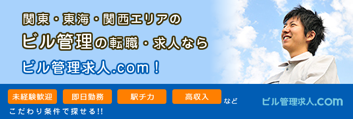 関東・東海・関西エリアのビル管理の転職・求人ならビル管理求人.com!こだわり条件で探せる!!