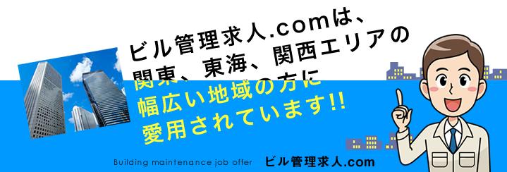 ビル管理求人.comは、 関東、東海、関西エリアの 幅広い地域の方に 愛用されています!!